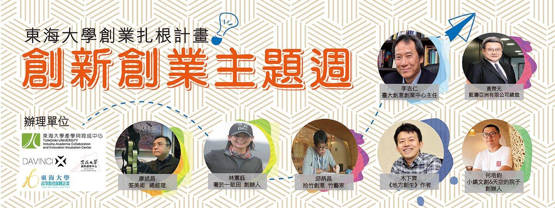創新創業週banner-0619