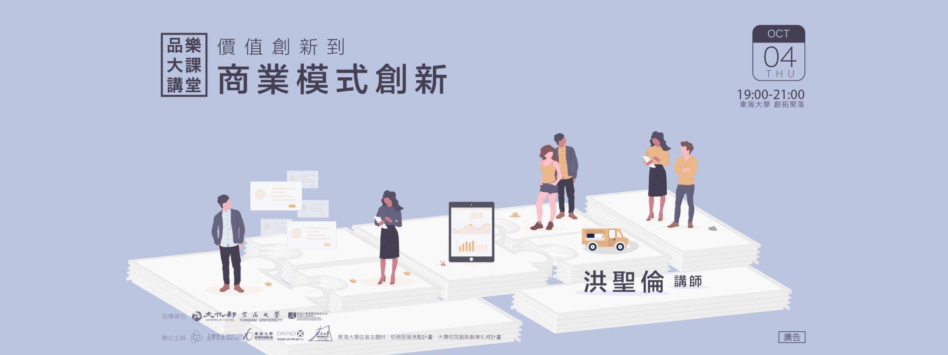 品樂大課講堂-商業模式banner(1440_540)