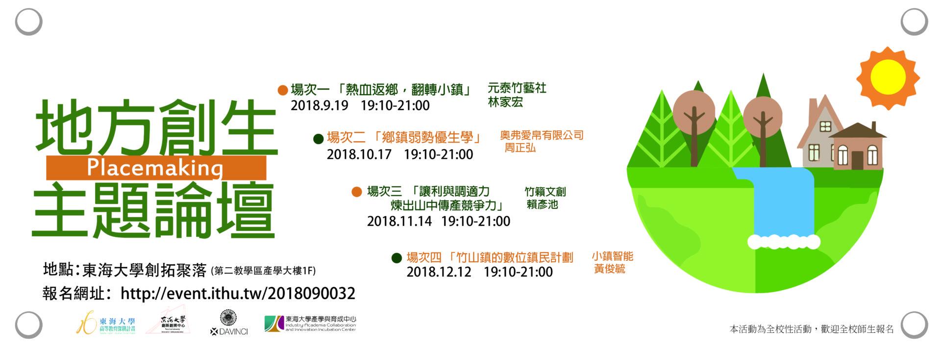 地方創生banner(深耕)-01