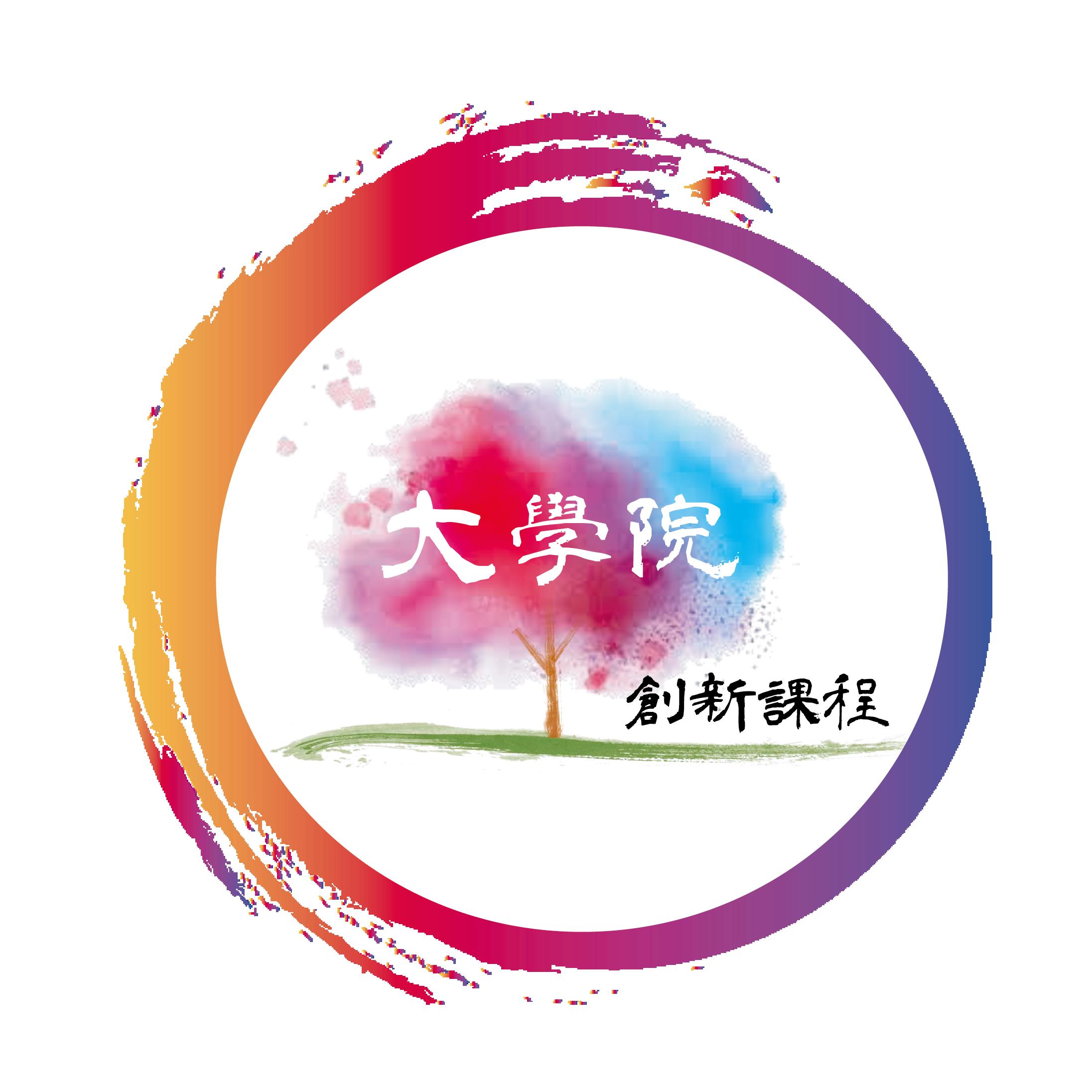 大學院logo新樣式(半去背)