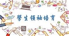 學生領袖培育logo-220