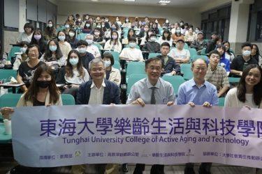 感謝奧沃市場趨勢顧問 林宛瑩創辦人蒞臨,打造樂齡好生活講座圓滿成功!
