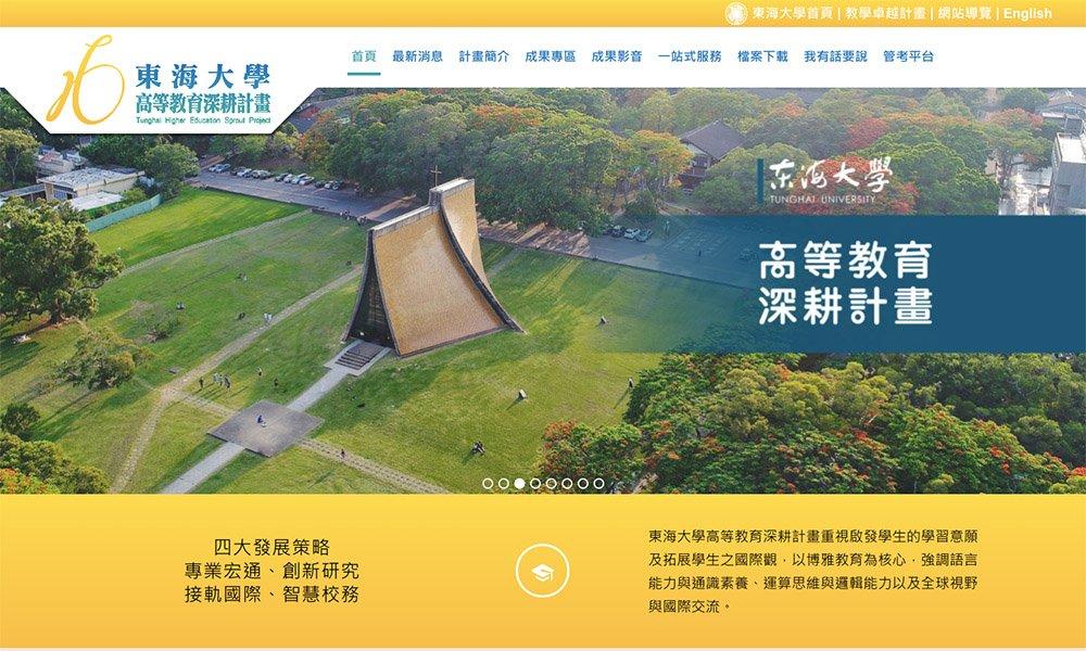 01東海大學高等教育深耕計畫官方網站