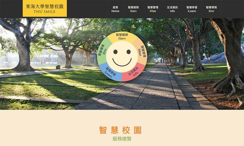 10東海大學智慧校園網