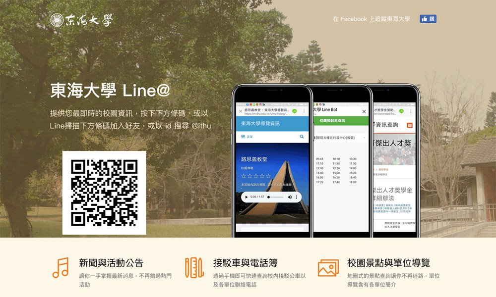 12東海大學LineBot
