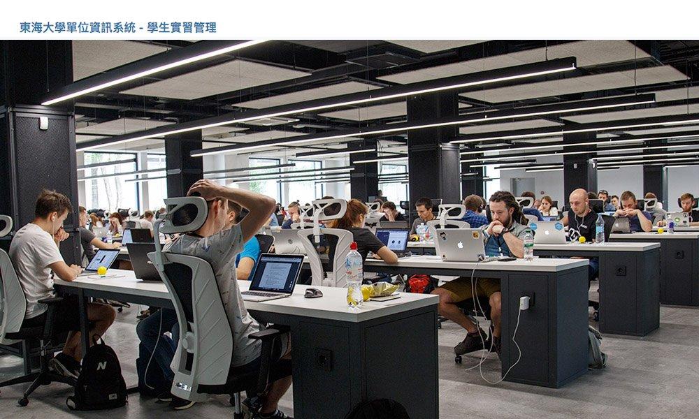 13東海大學實習資訊平台