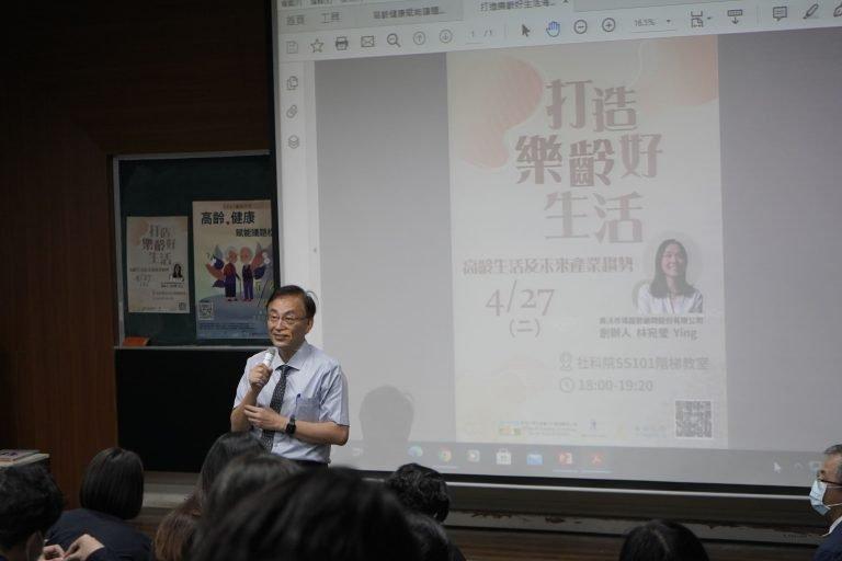 詹家昌詹副校長蒞臨講座,鼓勵同學從演講吸收產業新知,為高齡社會提出想像解方。