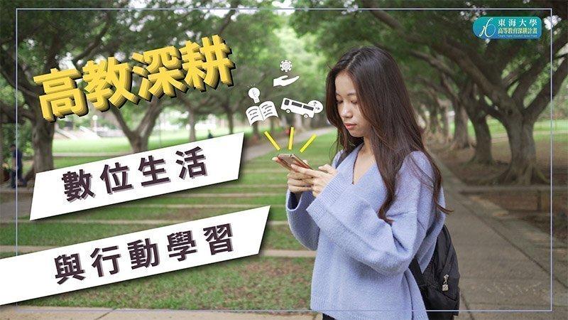 東海大學高教深耕3-1:數位生活與行動學習-宣傳影片
